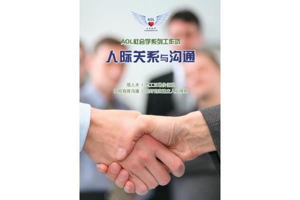 AOL企业培训工作坊之基础企业必备事项 及政府机构事项