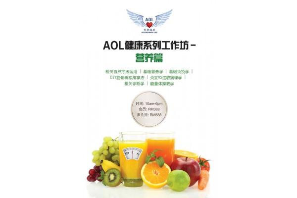 AOL健康系列工作坊 之营养篇
