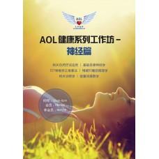 AOL健康系列工作坊 之神经篇