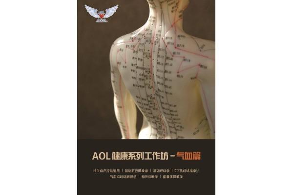 AOL健康系列工作坊 之气血篇
