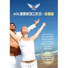AOL健康系列工作坊 之排毒篇