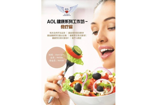 AOL健康系列工作坊 之食疗篇